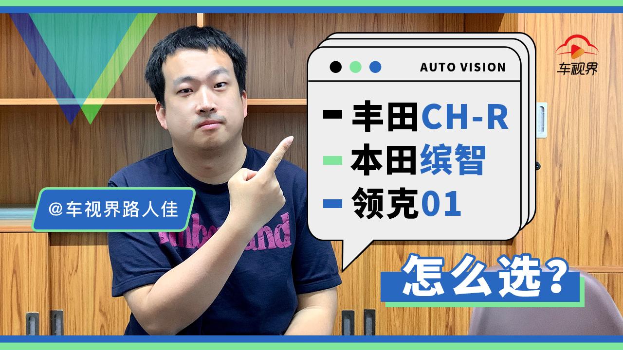 丰田CH-R、本田缤智、领克01怎么选? 问答加油站