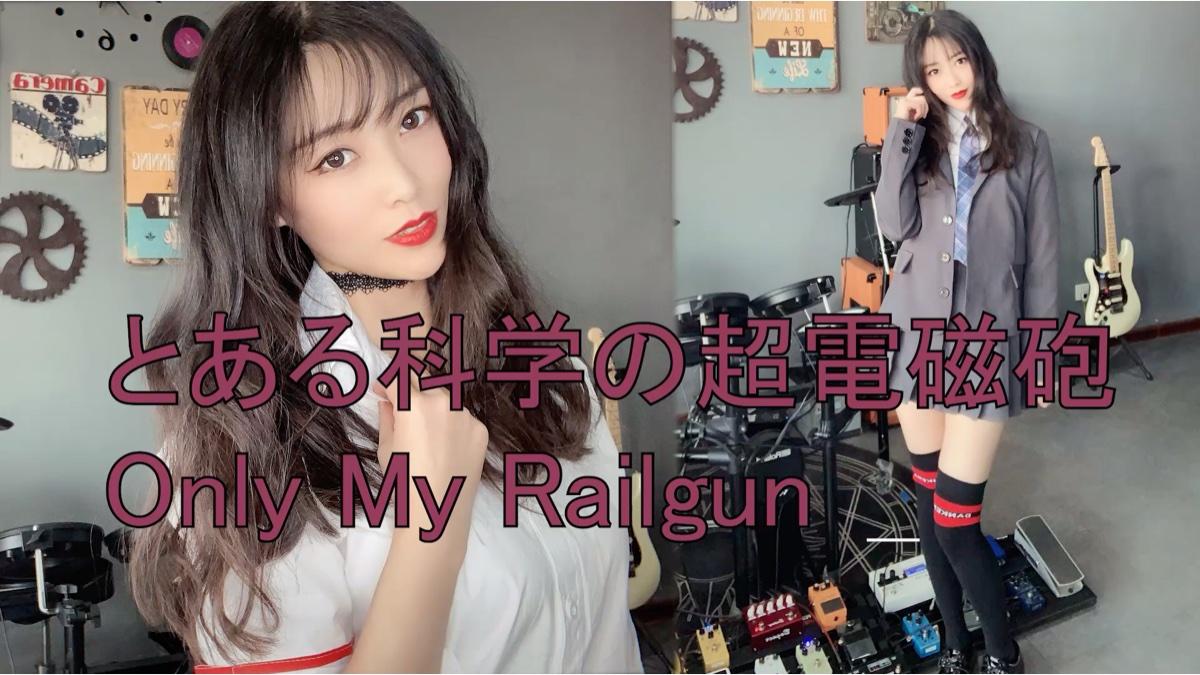 【Only my railgun】某科学的超电磁炮 架子鼓 吉他 jk