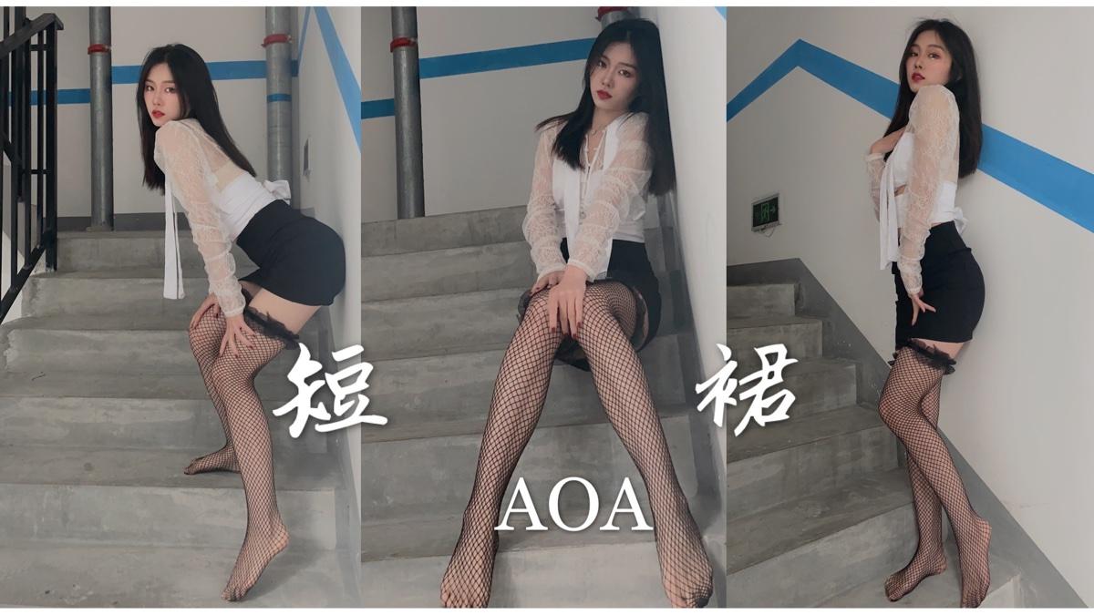 [欣怡阿]装修工人性感抹灰-AOA短裙翻跳