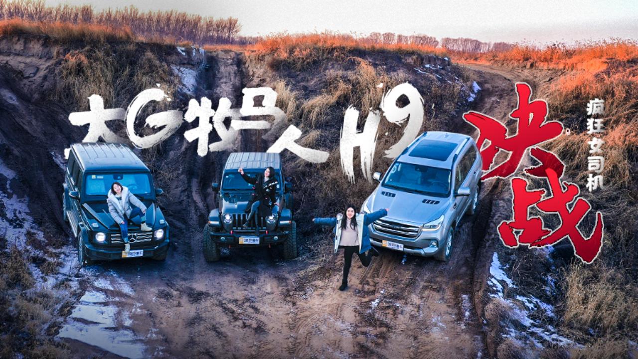 差价百万 H9能否逆袭大G和重改牧马人 暴力女司机豁出去了