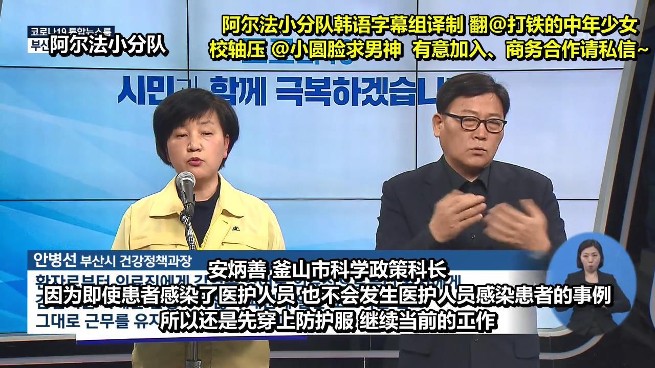 【韩语中字】釜山医疗院出现护士确诊打破26天无当地感染病例记录