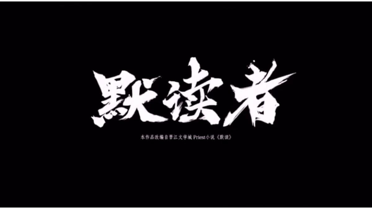 【默读者】小说默读改编动漫PV,2020新番!国漫唉!