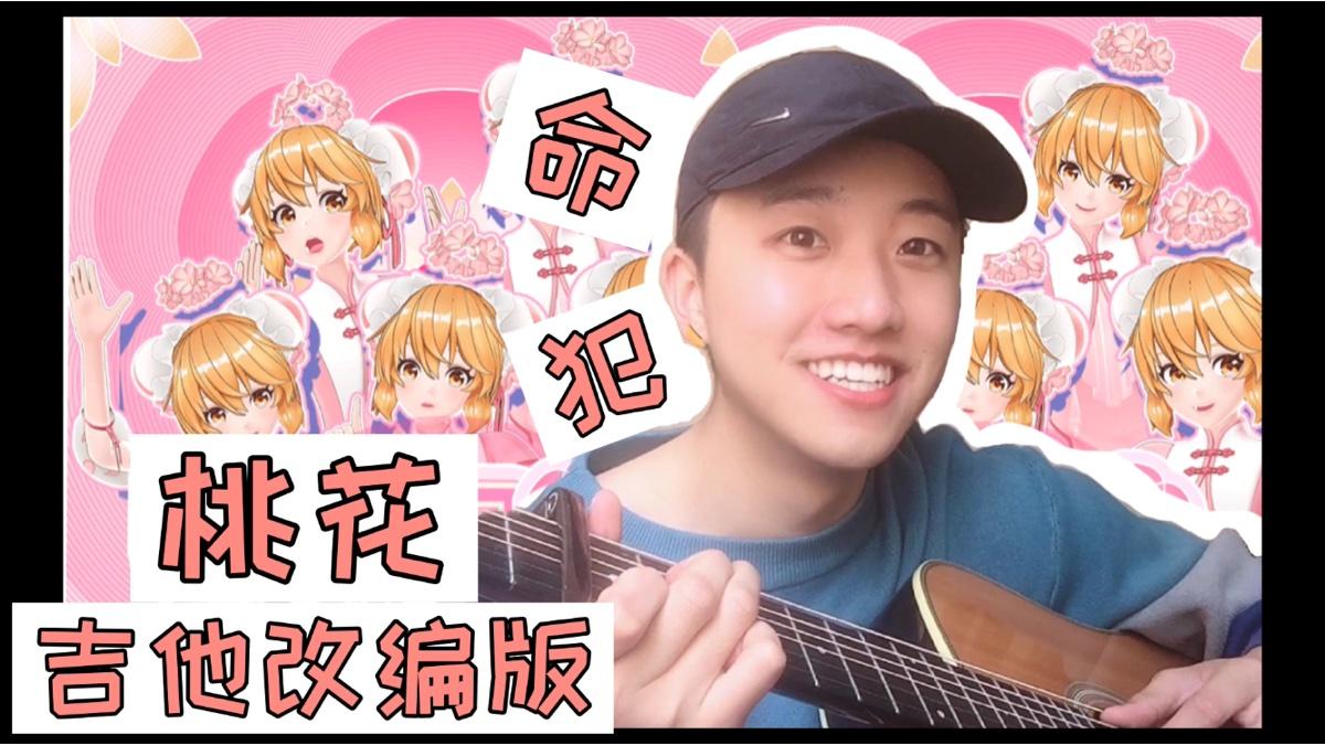 【桃花结】击败98%的改编翻唱??狗头保命!