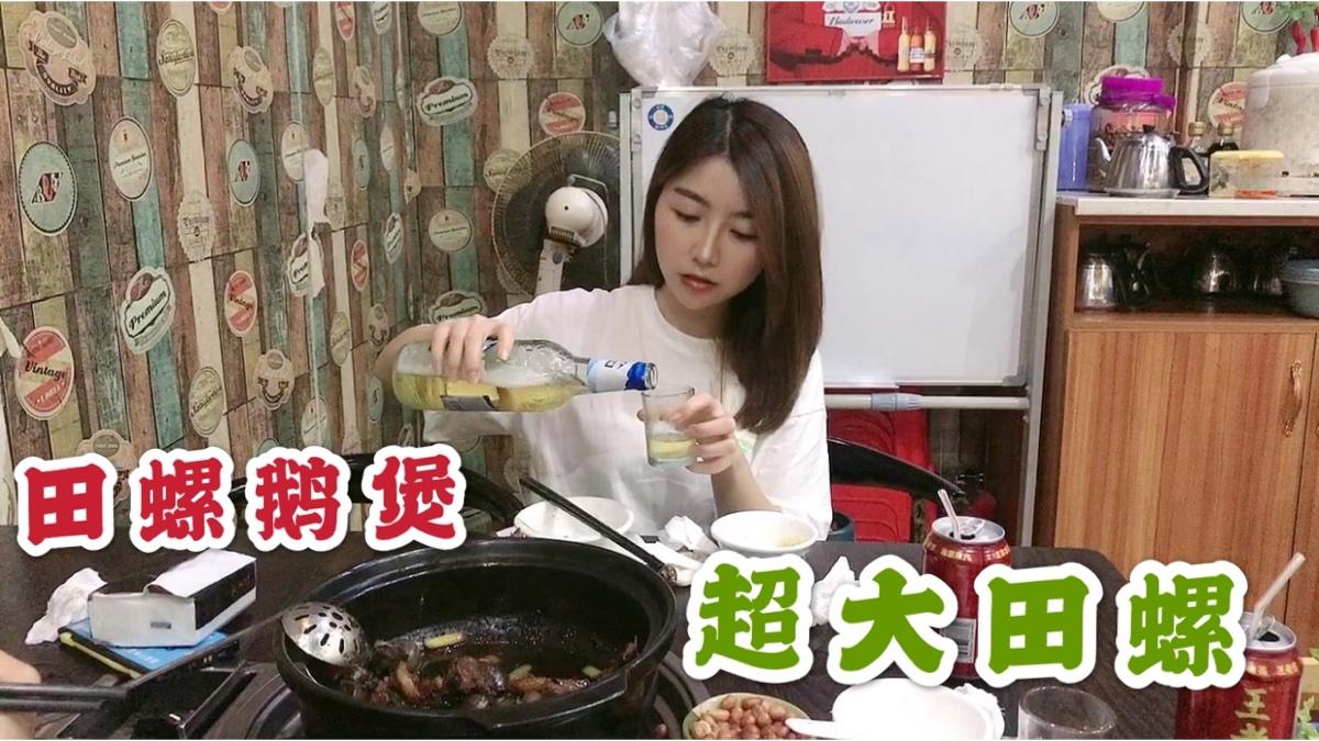 朋友请吃田螺鹅煲,鹅肉很入味田螺超大个,边煮边吃太过瘾了
