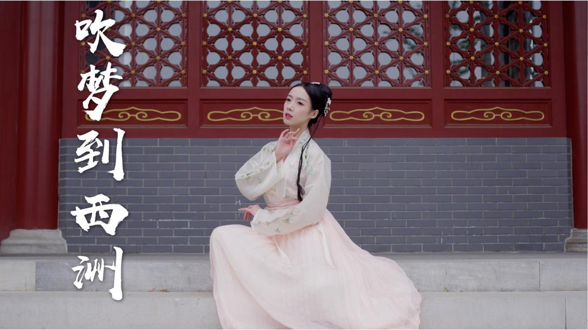 【A站独家◆楼妍】吹梦到西洲✿原创古风编舞