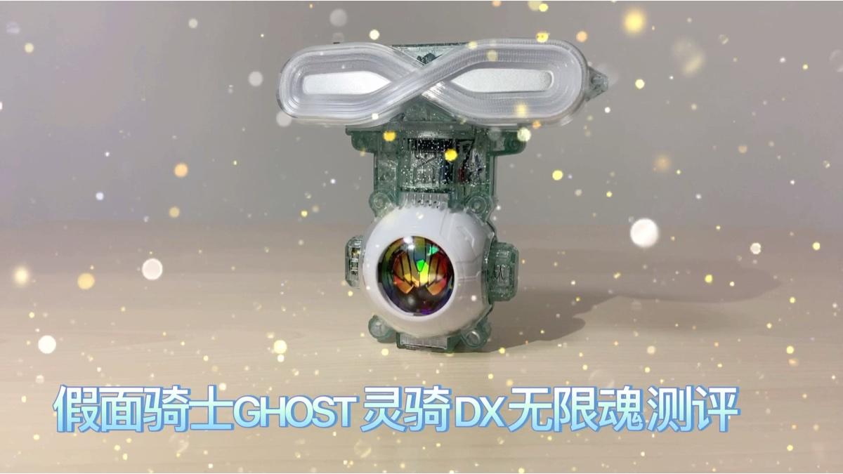 假面骑士ghost 灵骑 DX 无限魂 玩具测评