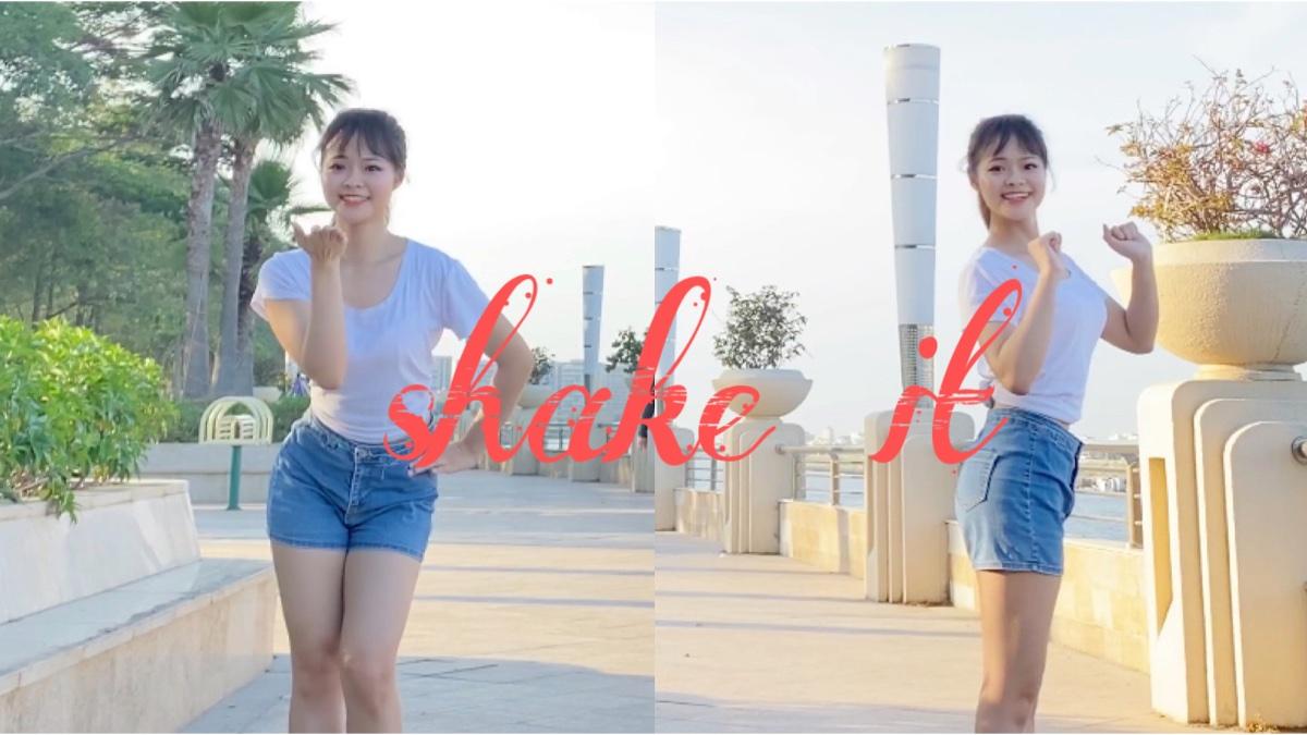 炎炎夏日一起shake it吧
