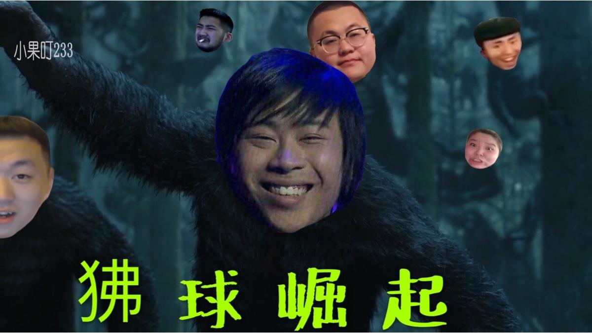 【出道616】狒狒崛起--全明星阵容