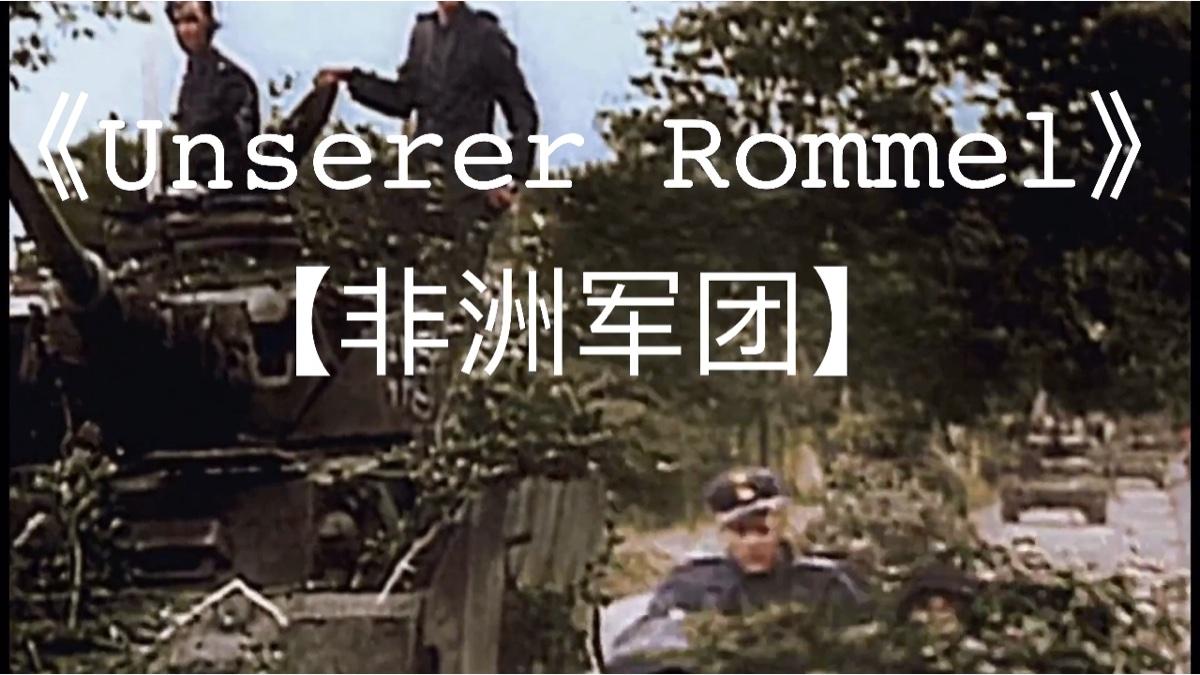 【德棍之歌】Unserer Rommel