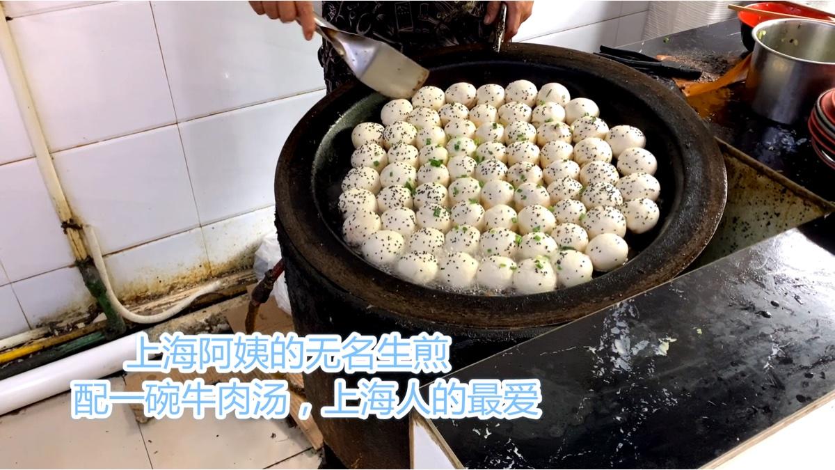 """试吃上海有名的""""无名生煎""""7元一两配上牛肉汤,上海人最爱的味道。"""