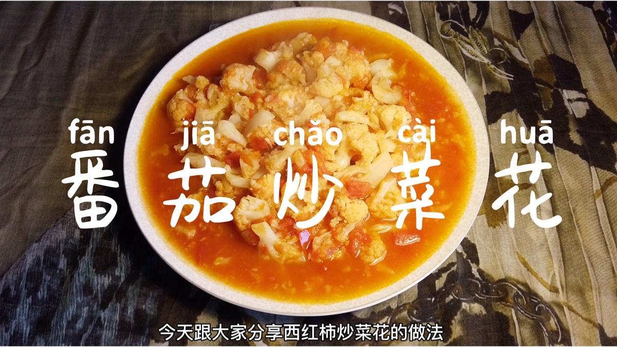汤汁都好吃的番茄炒菜花,低脂健康菜系,减肥期最佳搭档,10分钟搞定的快手菜