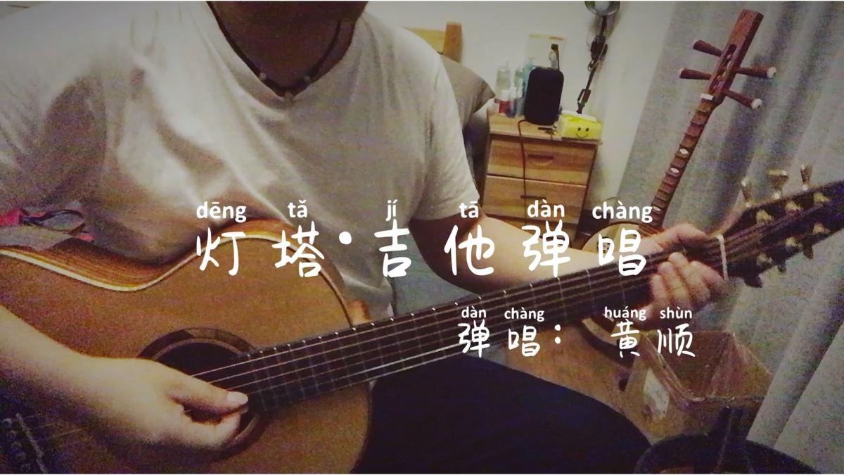 《灯塔》吉他弹唱