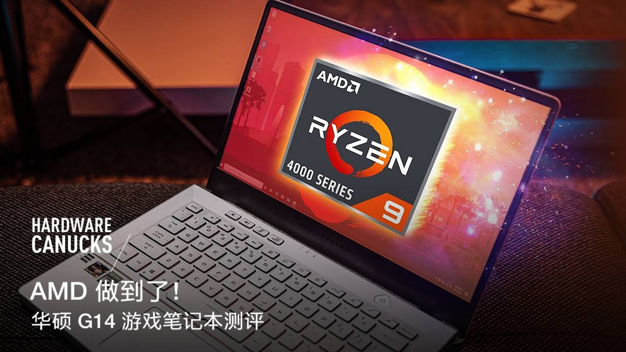 AMD 做到了!华硕 G14 游戏笔记本测评