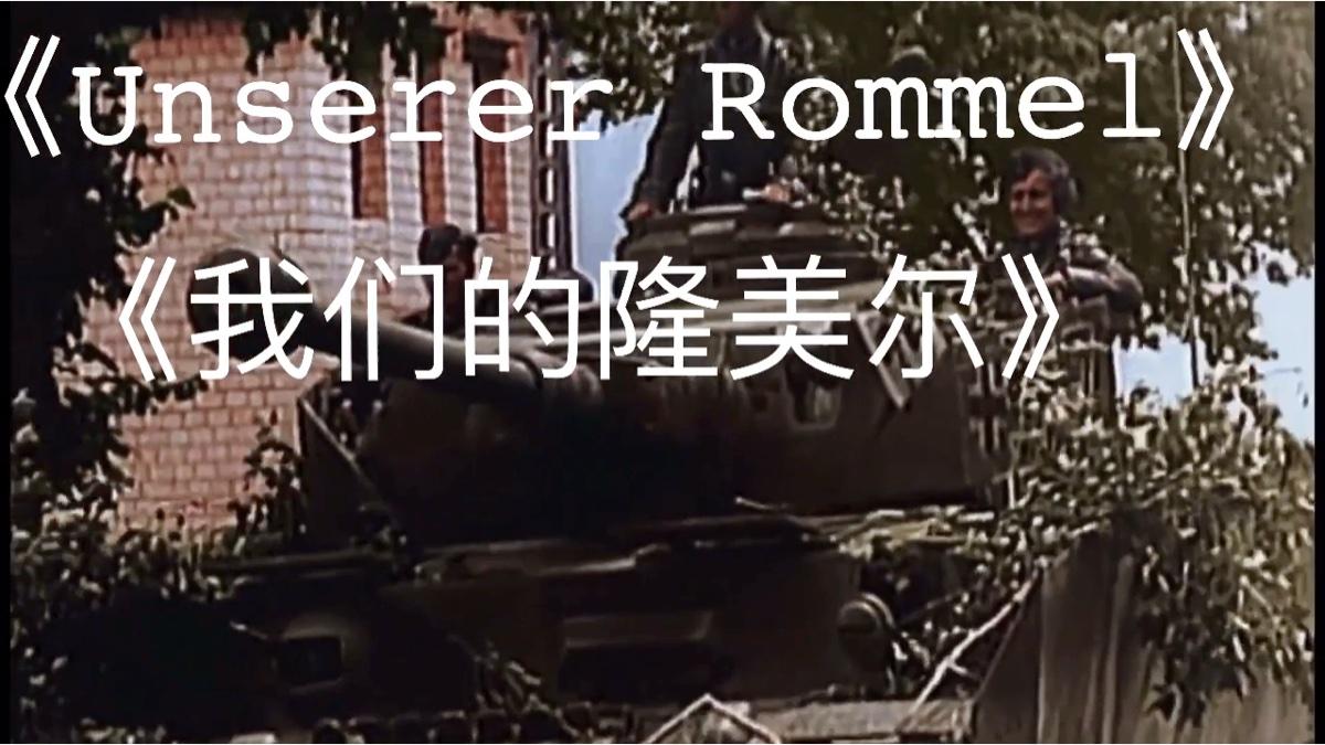 《我们的隆美尔》字幕版