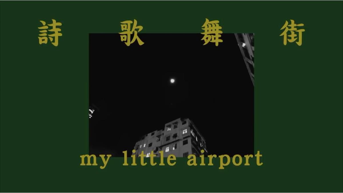 my little airport - 詩歌舞街