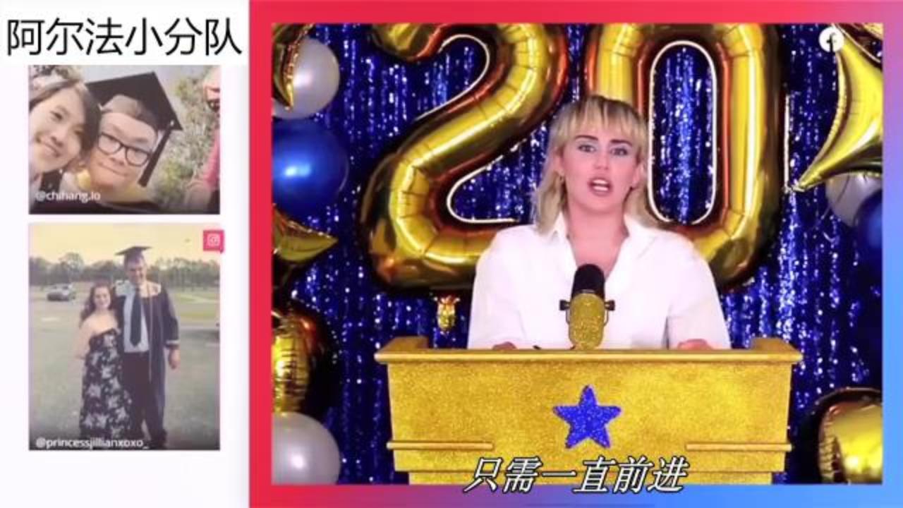 【双语】云端的毕业典礼 Miley Cyrus献唱经典歌曲The Climb