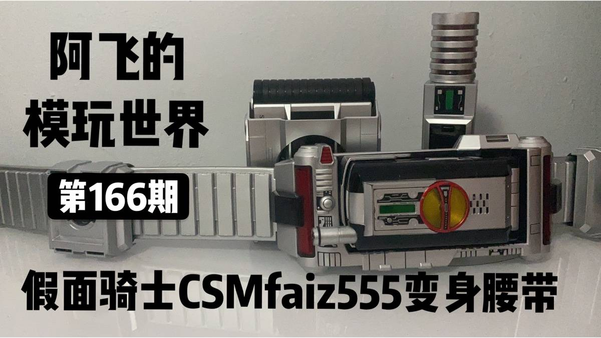【这可能是第二优秀的csm腰带!】假面骑士CSM555变身腰带把玩分享丨阿飞自制