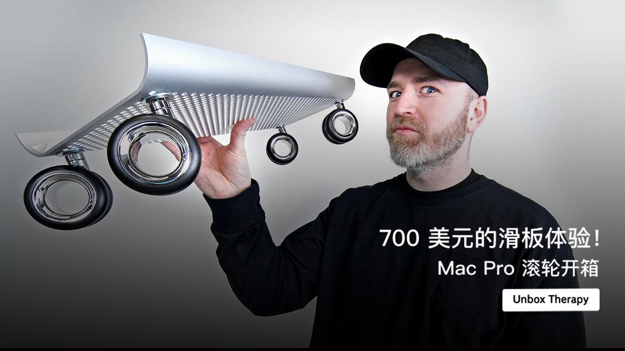 700 美元的滑板体验!Mac Pro 滚轮开箱