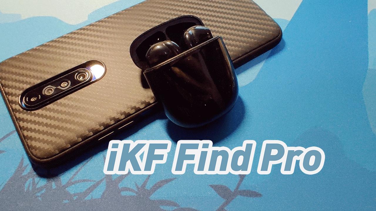 无线耳机中的性能王者?iKF Find Pro 上手体验