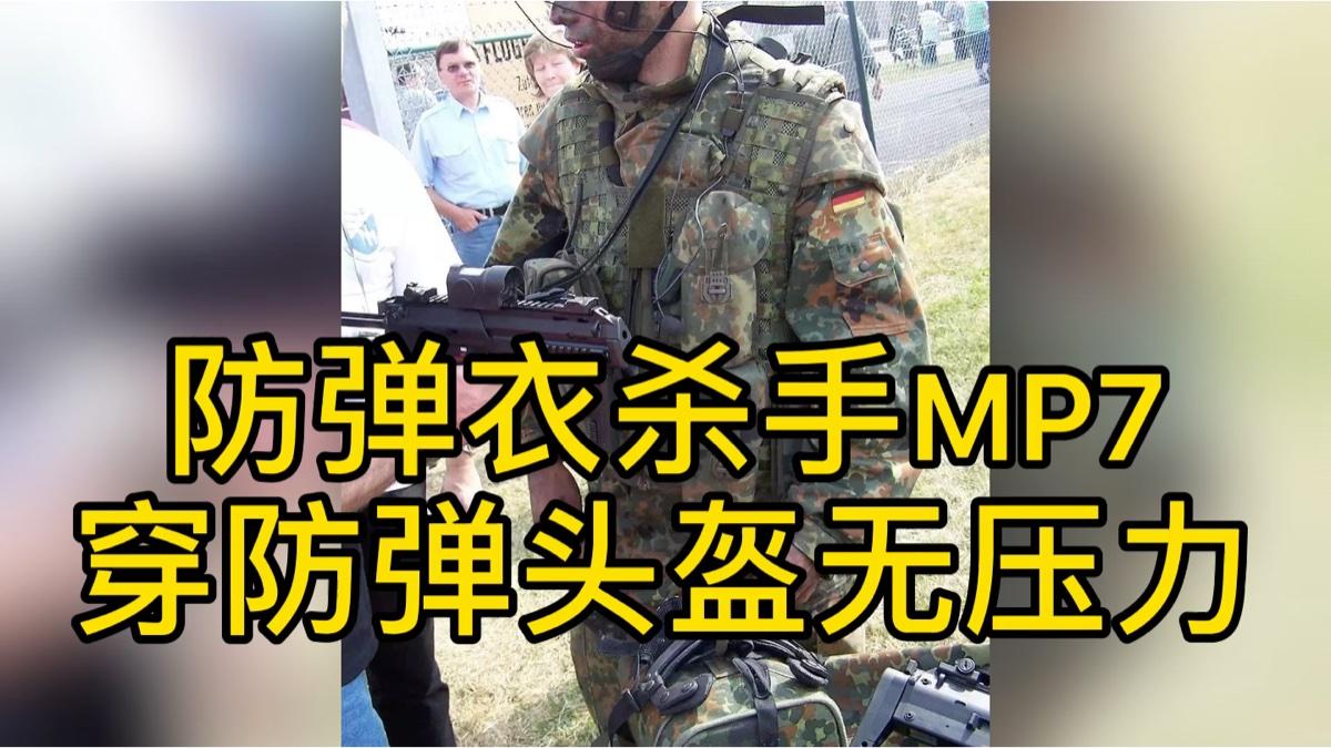 防弹衣杀手MP7,穿防弹头盔无压力