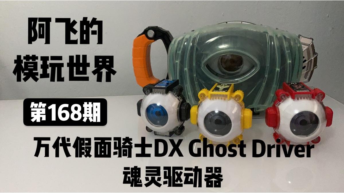 【史上最值dx玩具!圈外人看了都说好】假面骑士DX Ghost Driver 魂灵驱动器 把玩分享
