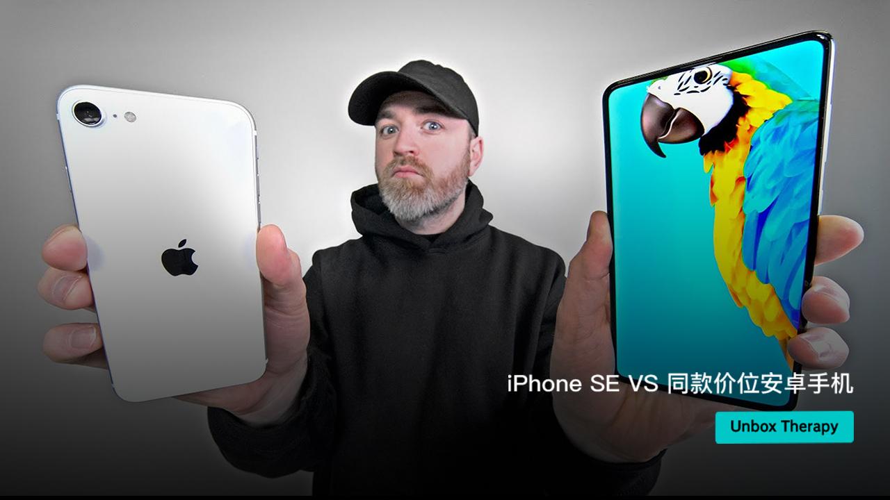 iPhone SE VS 同款价位安卓手机