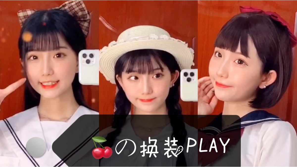 【独家】樱桃的换装Play-制服篇(刺激)