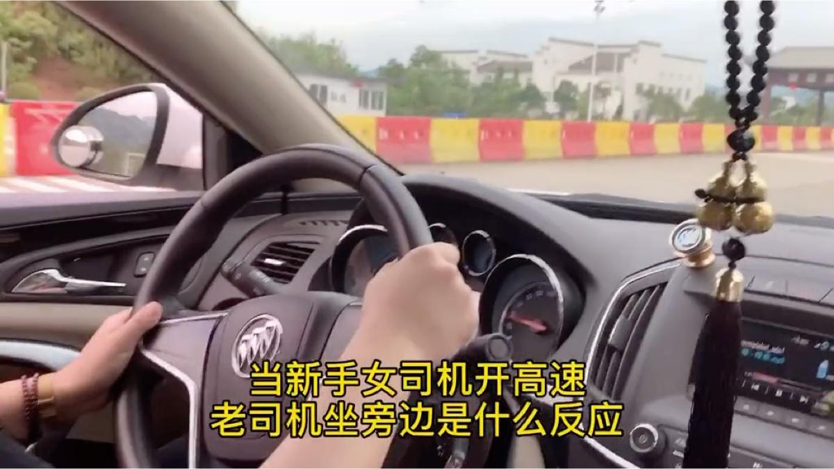 当新手女司机开高速,老司机坐旁边是什么反应
