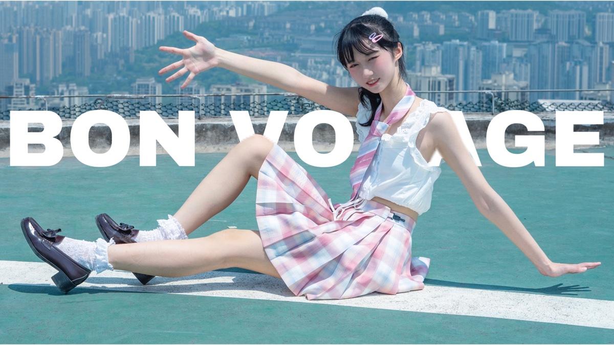 【粽子淞】Bon Voyage!!