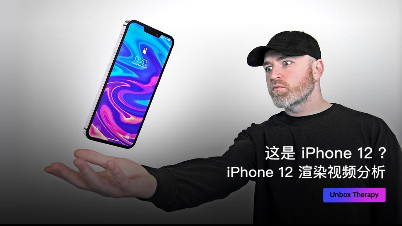 这是 iPhone 12 ?iPhone 12 渲染视频分析