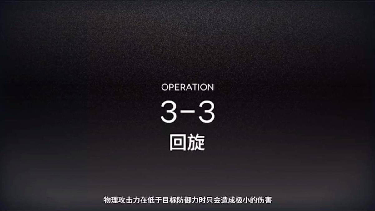 「铁板带章鱼」明日方舟3-3突袭通关