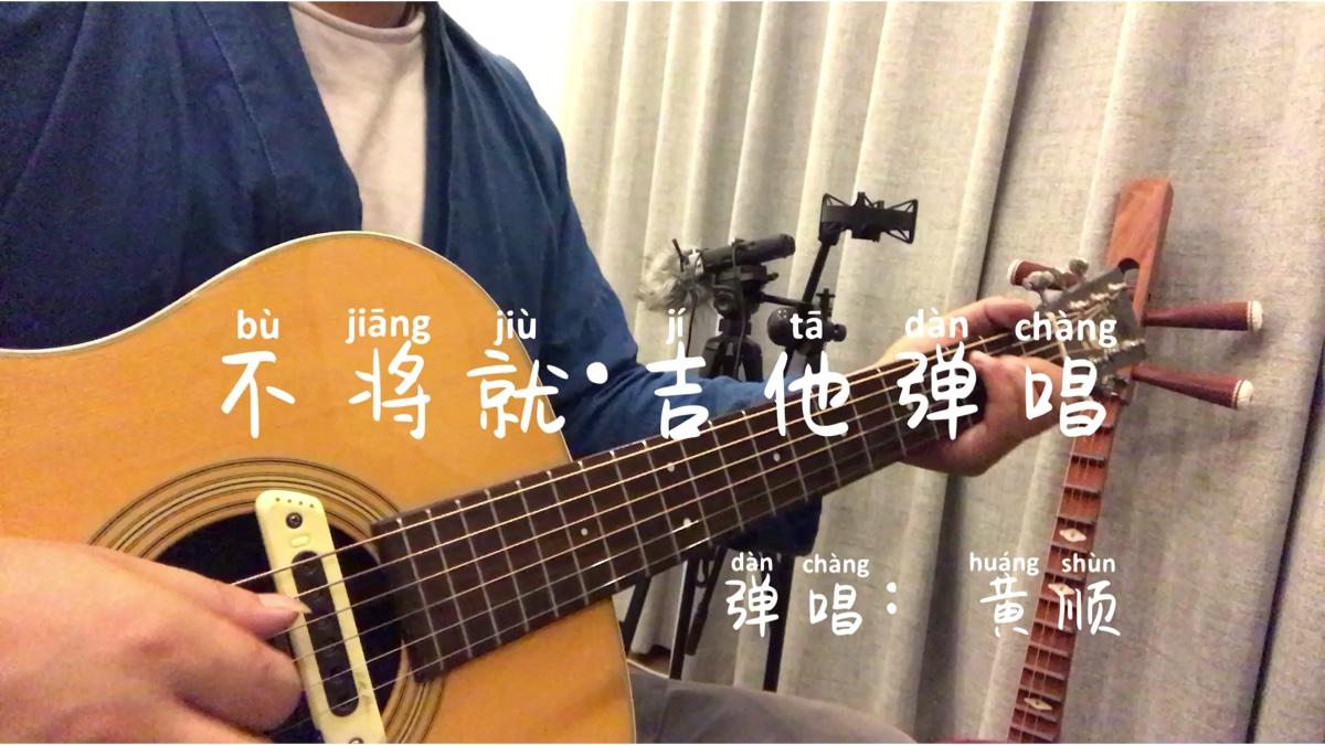 【黄顺】《不将就》(Cover:李荣浩)