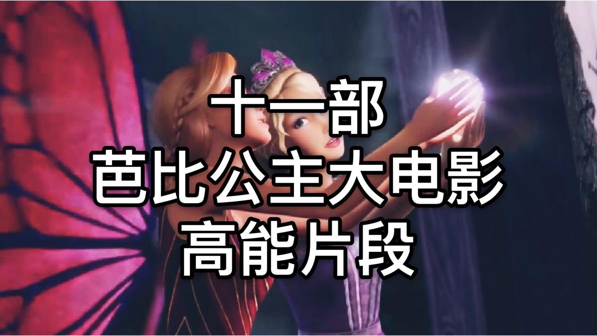 【童年回忆】十一部芭比公主电影高能/变身片段