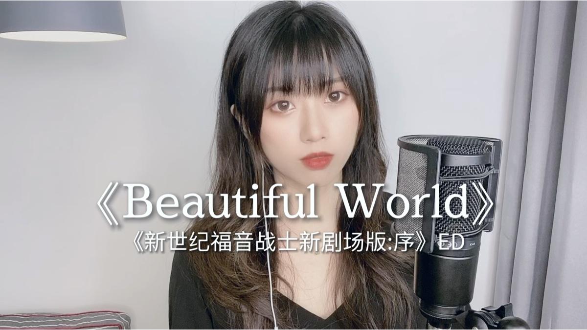你们要的《Beautiful World》(这次我觉得没有翻车,挺好听的,听听吧~虽然人丑了点)