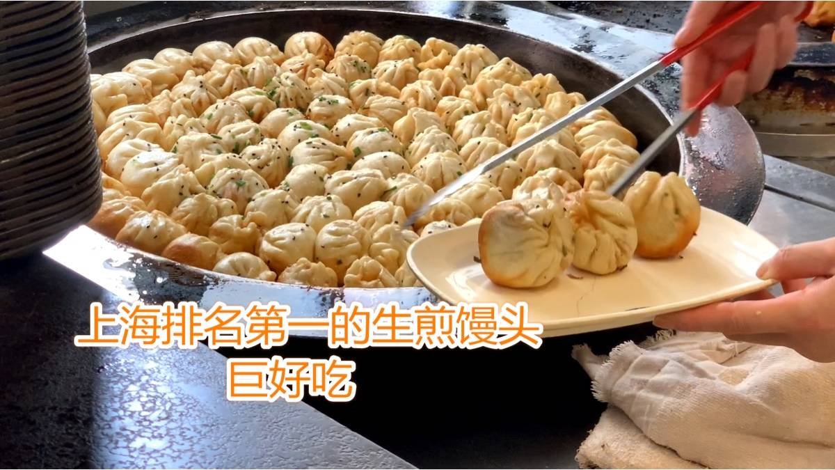 上海排名第一的生煎馒头店,米其林推介餐厅,11元一两配上咖喱牛肉汤完美