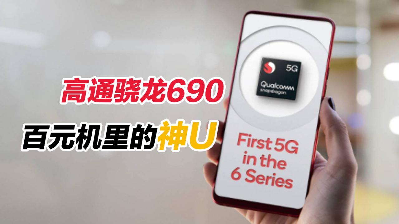 高通骁龙690发布:性能史诗级加强,5G手机要跌破千元了?