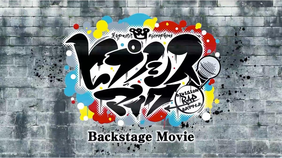 【中字ヒプノシスマイクDRB催麦】4th live 幕后花絮 back stage