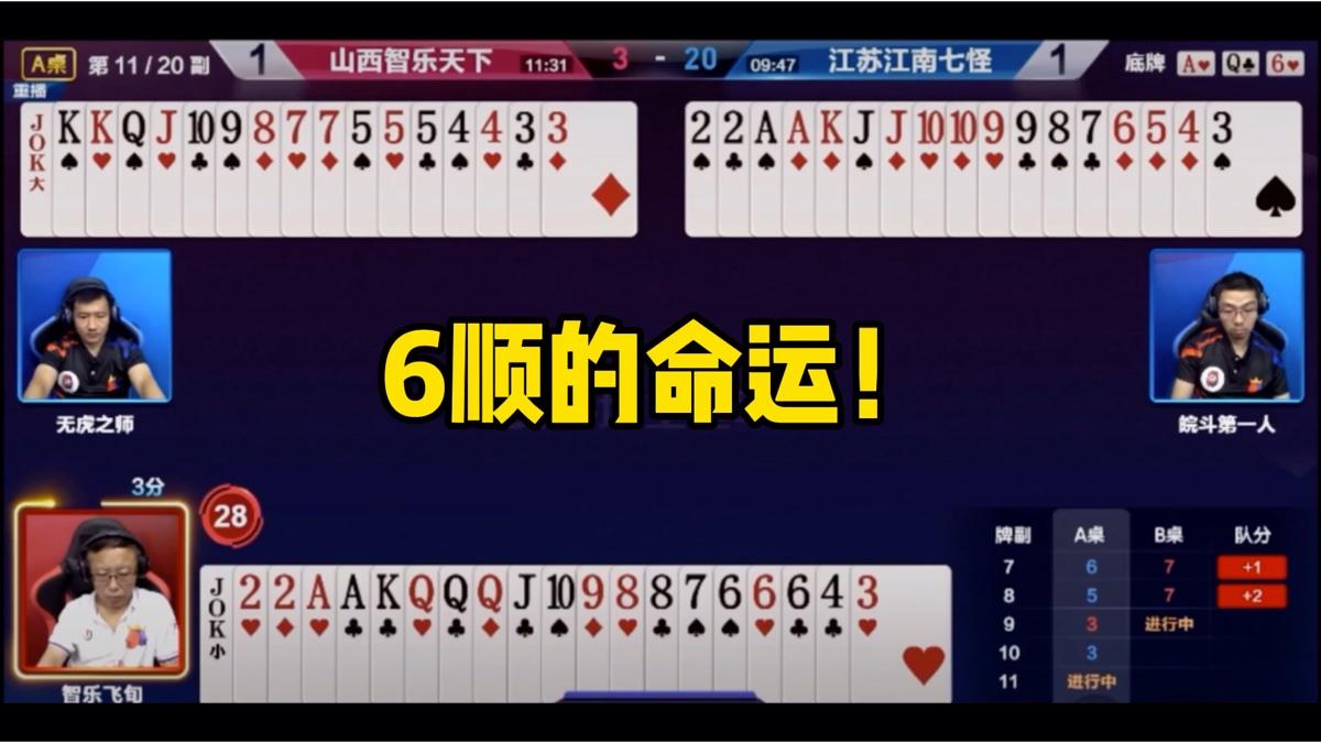 斗地主:不一样的6顺,不一样的命运,大神最后都很难走赢那一步