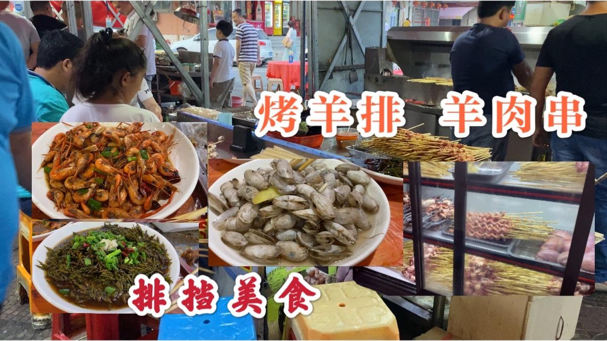 钓完小龙虾,吃浙江排档美食,还有烤羊排羊肉串等,这顿吃太好了