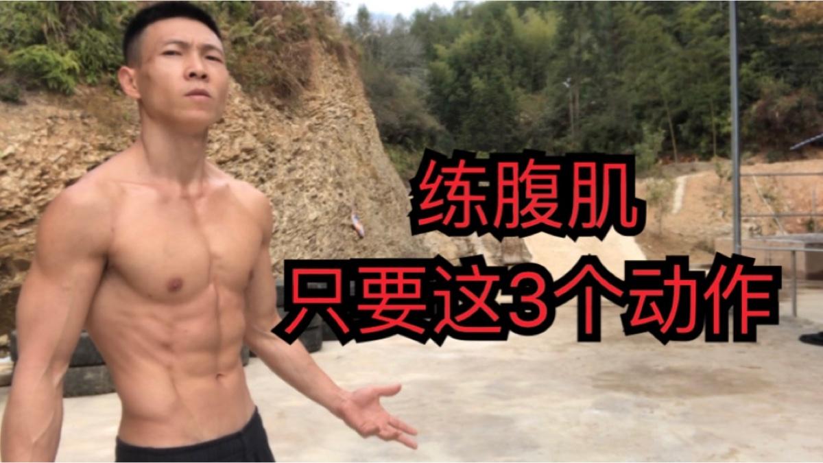 三个动作打造完美腹肌,理解肌肉训练核心,腹肌呈现指日可待