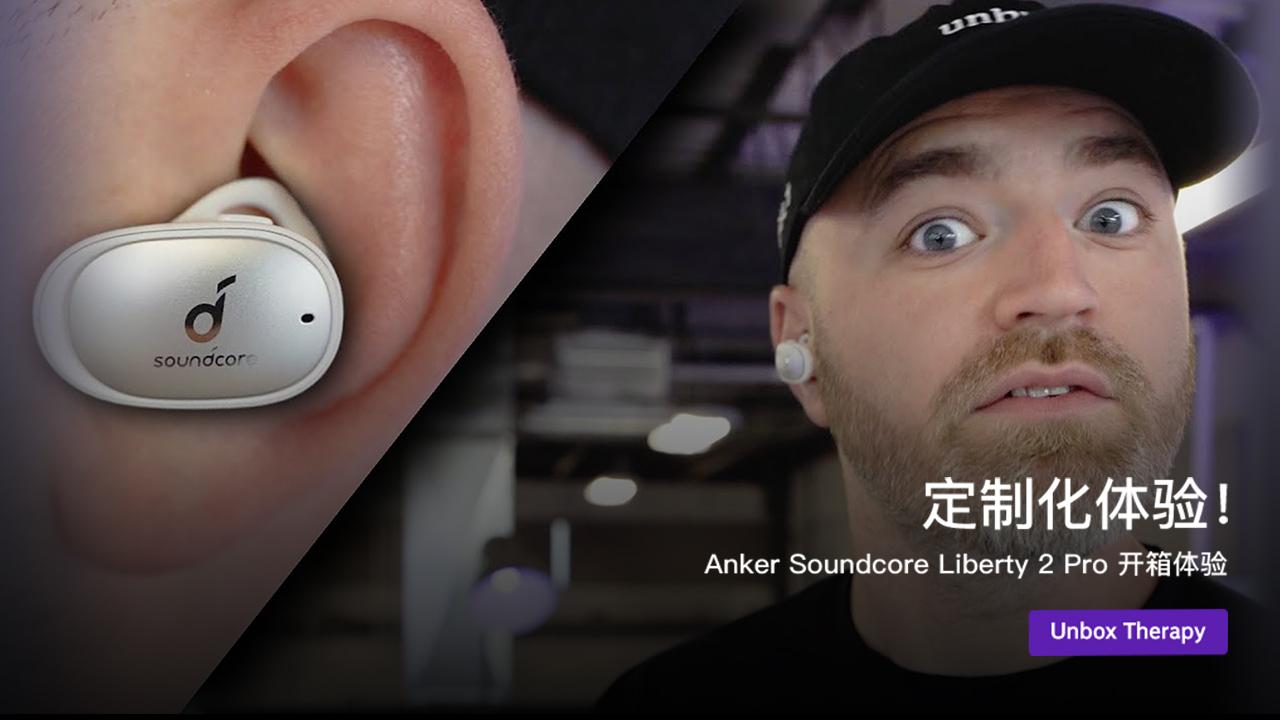 定制化体验!安克 Liberty 2 Pro 耳机开箱体验