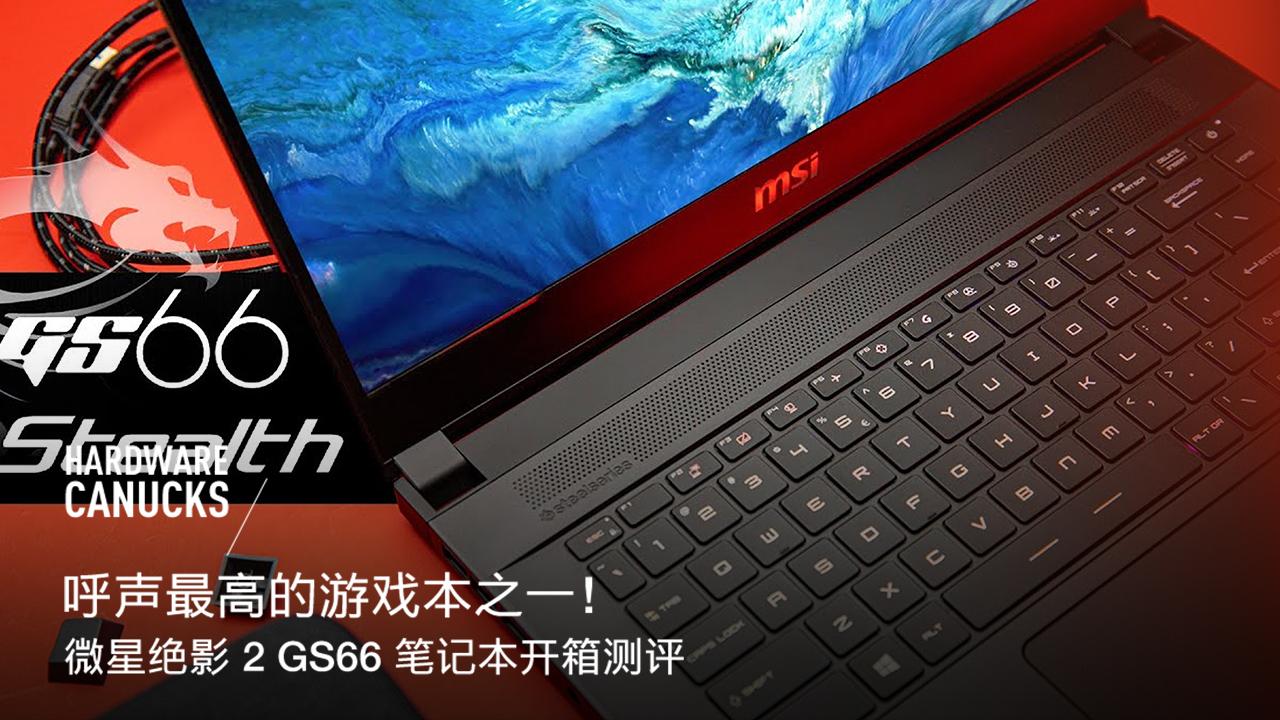 呼声最高的游戏本之一!微星绝影 2 GS66 笔记本开箱测评