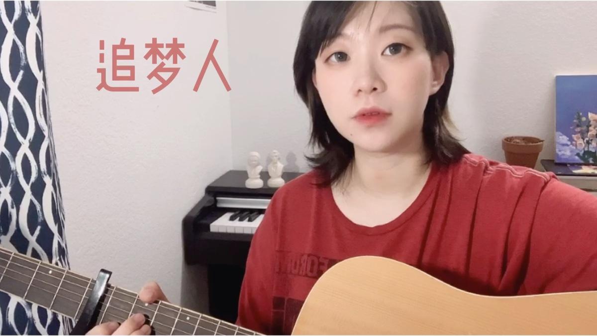 追梦人(Cover: 凤飞飞)