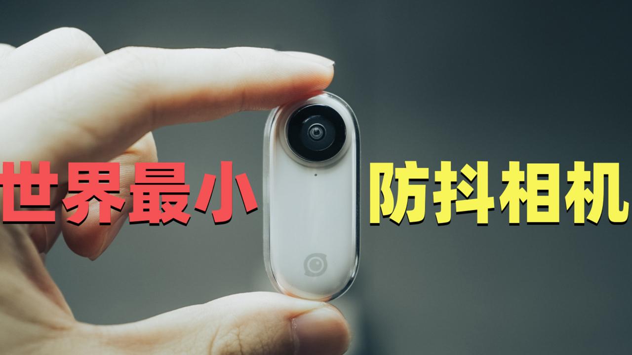 超小型的拇指摄像机!Insta 360 GO 拍摄体验