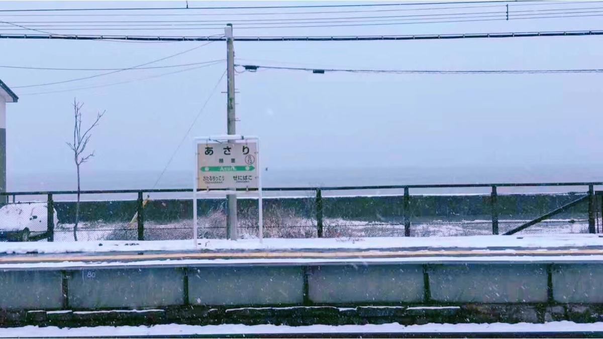 【北海道】靠近小樽的朝里海边车站