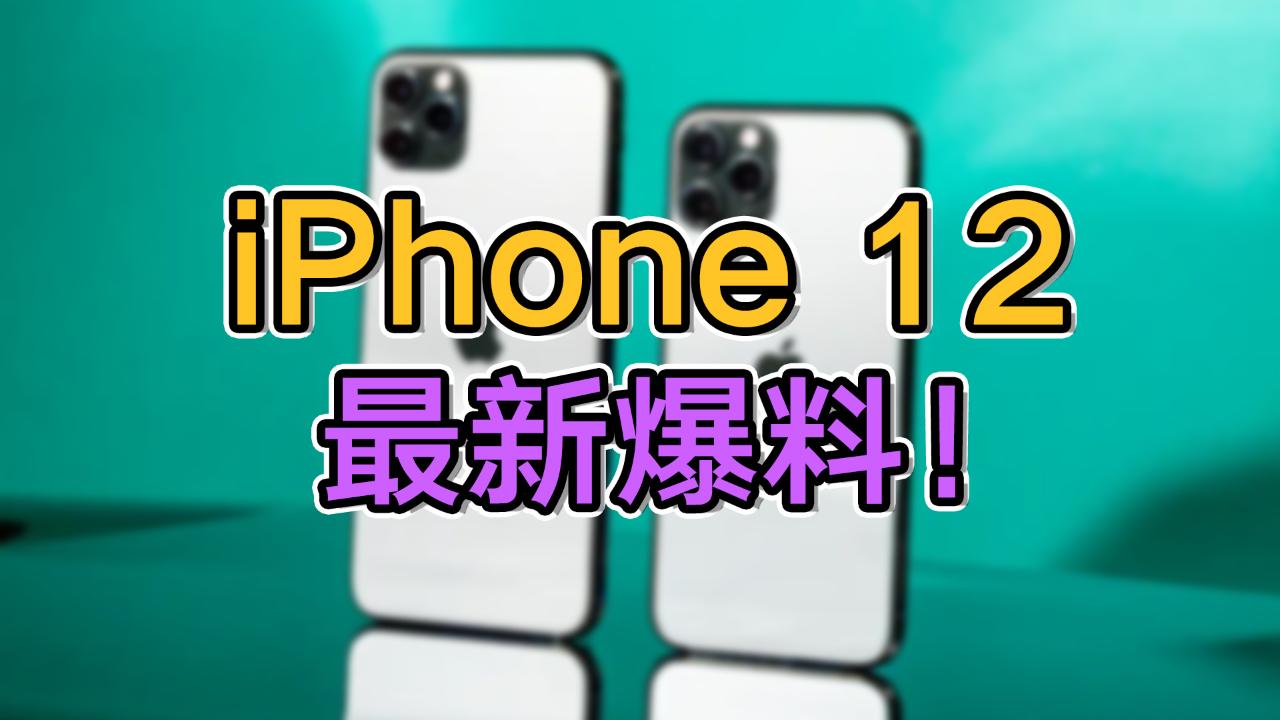 iPhone 12最新爆料:价格成最大优点!