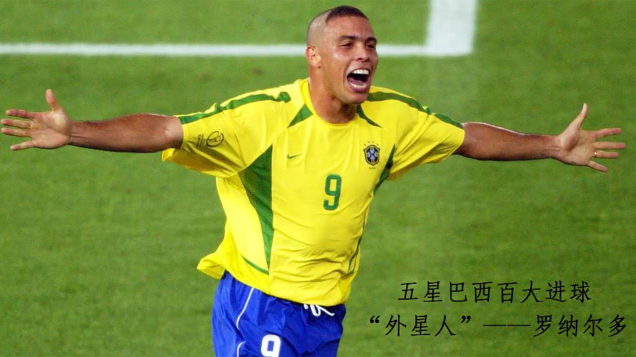 五星巴西百大进球 最好的巴西 遇到了最好的罗纳尔多