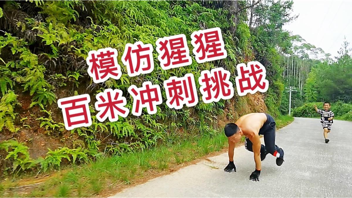 模仿猩猩四肢奔跑,挑战百米冲刺,还是农村人会玩