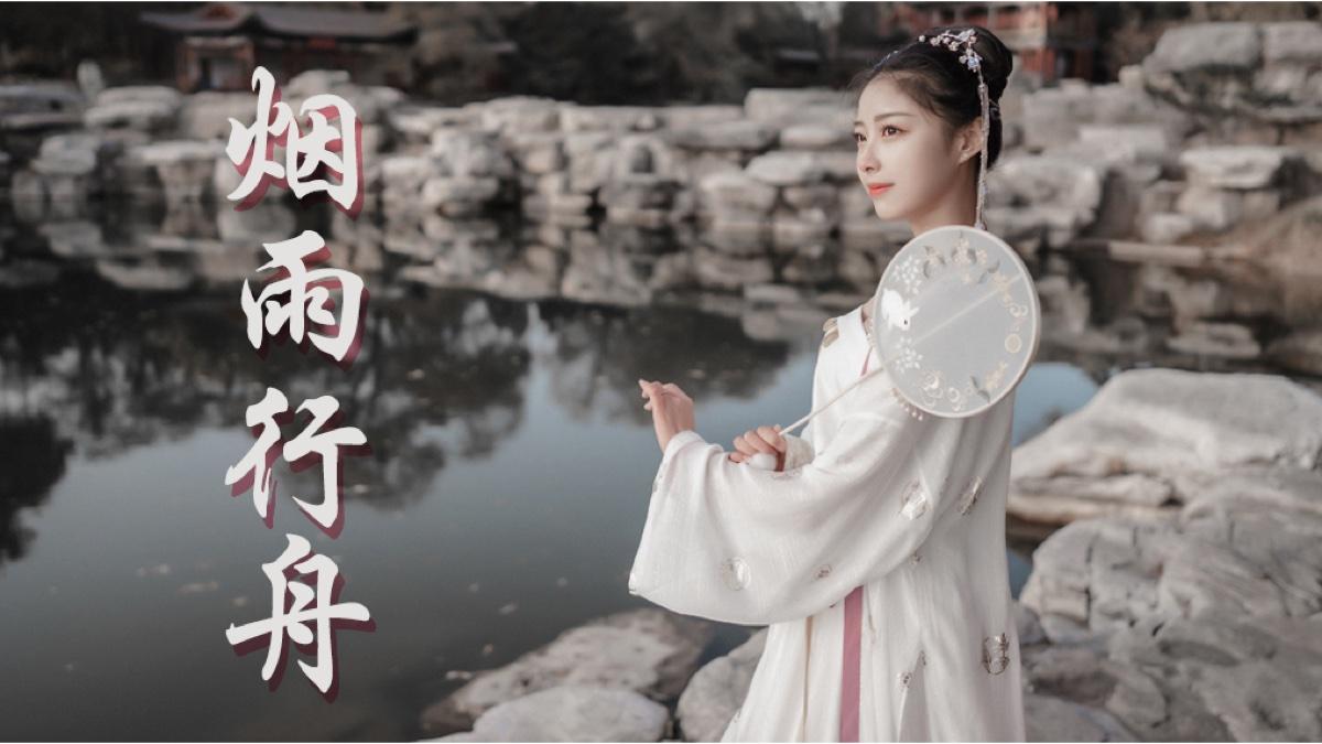 【阿浔】⁎烟雨行舟⁎ 烟雨如江南 山水如墨染 江南小姐姐的绝美舞蹈