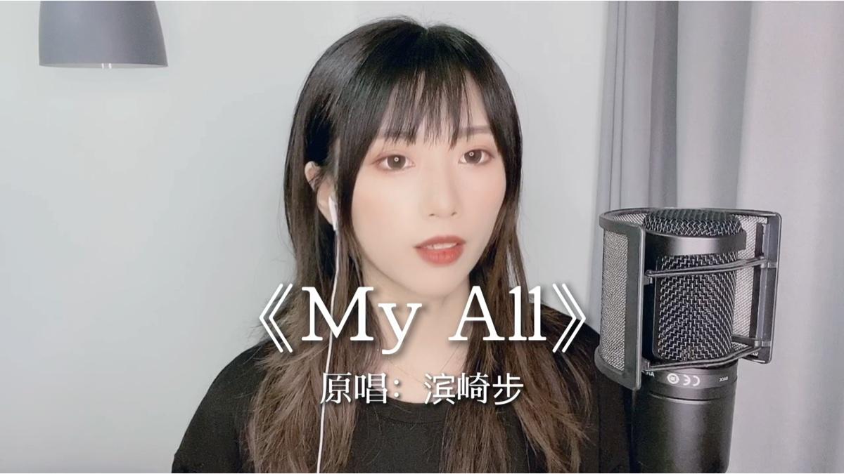 【夏日蕉易战】《MY ALL》拉胯演唱!
